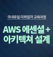 AWS 에센셜+아키텍쳐 설계